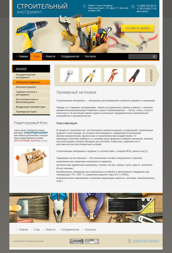 Дизайн сайта 40030, каталог компании Megagroup - на тему Строительный инстр
